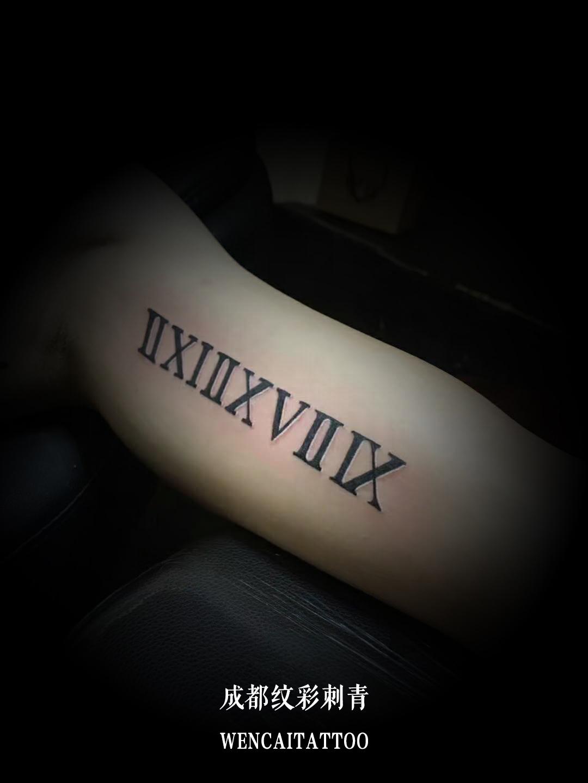 成都仇先生大臂内侧的工整罗马数字纹身图案图片